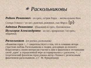  Раскольниковы Родион Романович – из греч.; остров Родос – место культа бога