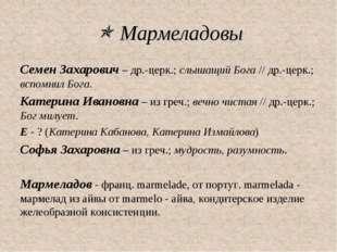  Мармеладовы Семен Захарович – др.-церк.; слышащий Бога // др.-церк.; вспомн