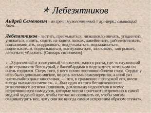 Лебезятников Андрей Семенович – из греч.; мужественный // др.-церк.; слышащ