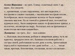 Алена Ивановна – из греч. Елена; солнечный свет // др.-церк.; Бог милует. «..