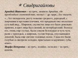  Свидригайловы Аркадий Иванович – из греч.; житель Аркадии, где преобладало