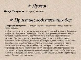  Лужин Петр Петрович - из греч.; камень. Порфирий Петрович — из греч.; одеты