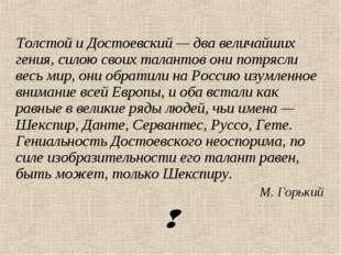 Толстой и Достоевский — два величайших гения, силою своих талантов они потряс