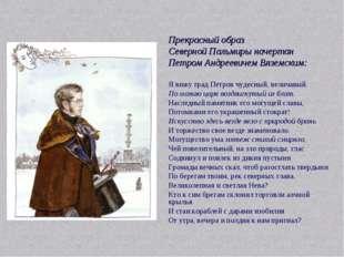 Прекрасный образ Северной Пальмиры начертан Петром Андреевичем Вяземским: Я в