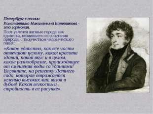 Петербург в поэзии Константина Николаевича Батюшкова - это гармония. Поэт увл