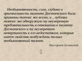 Необыкновенность, сила, глубина и оригинальность таланта Достоевского были п