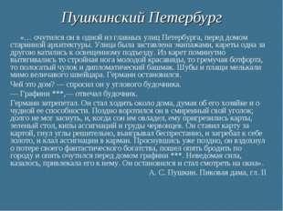 Пушкинский Петербург «… очутился он в одной из главных улиц Петербурга, перед