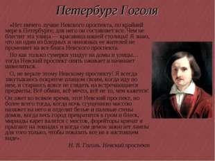 Петербург Гоголя «Нет ничего лучше Невского проспекта, по крайней мере в Пете