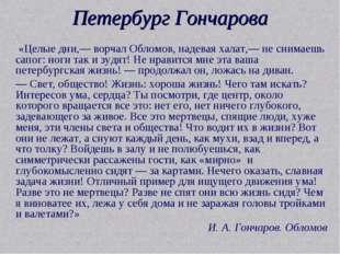 Петербург Гончарова «Целые дни,— ворчал Обломов, надевая халат,— не снимаешь