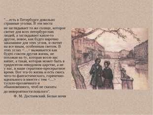 """""""…есть в Петербурге довольно странные уголки. В эти места не заглядывает то"""