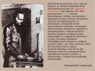 Достоевский реалист. Все, что он пишет, не только принадлежит действительност