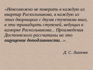 «Невозможно не поверить в каждую из квартир Раскольникова, в каждую из этих д