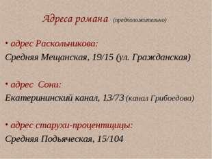 Адреса романа (предположительно) адрес Раскольникова: Средняя Мещанская, 19/1
