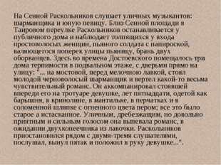На Сенной Раскольников слушает уличных музыкантов: шарманщика и юную певицу.