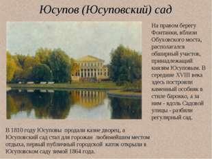 Юсупов (Юсуповский) сад На правом берегу Фонтанки, вблизи Обуховского моста,