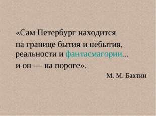 «Сам Петербург находится на границе бытия и небытия, реальности и фантасмагор