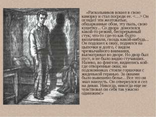 «Раскольников вошел в свою каморку и стал посреди ее.  Он оглядел эти желтов