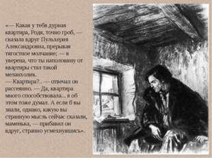 «— Какая у тебя дурная квартира, Родя, точно гроб, — сказала вдруг Пульхерия