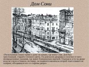 «Раскольников пошел прямо к дому на канаве, где жила Соня. Дом был трехэтажны
