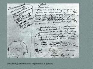 Рисунки Достоевского в черновиках к роману