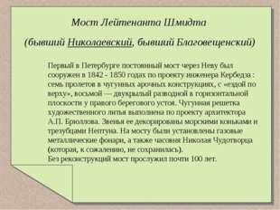 Мост Лейтенанта Шмидта (бывший Николаевский, бывший Благовещенский) Первый в