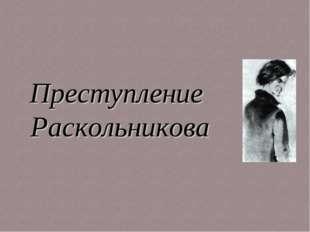 Преступление Раскольникова