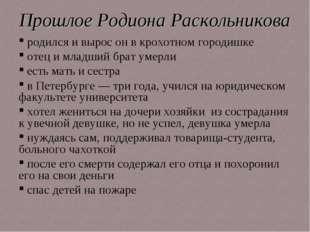 Прошлое Родиона Раскольникова родился и вырос он в крохотном городишке отец и
