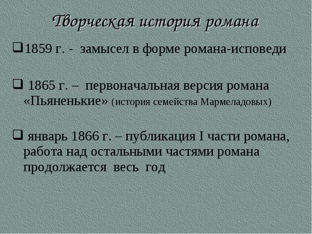 1859 г. - замысел в форме романа-исповеди 1865 г. – первоначальная версия ром...