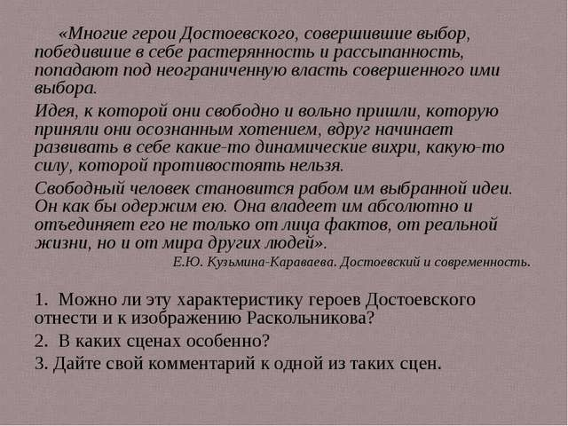 «Многие герои Достоевского, совершившие выбор, победившие в себе растеряннос...