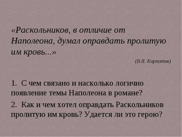 «Раскольников, в отличие от Наполеона, думал оправдать пролитую им кровь...»...