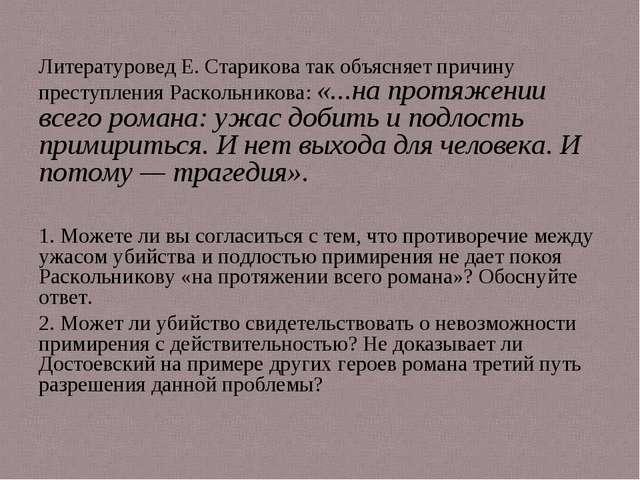 Литературовед Е. Старикова так объясняет причину преступления Раскольникова:...