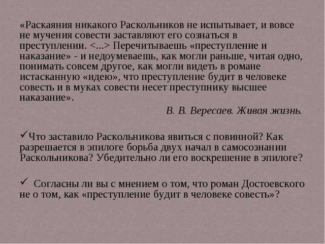 «Раскаяния никакого Раскольников не испытывает, и вовсе не мучения совести за...