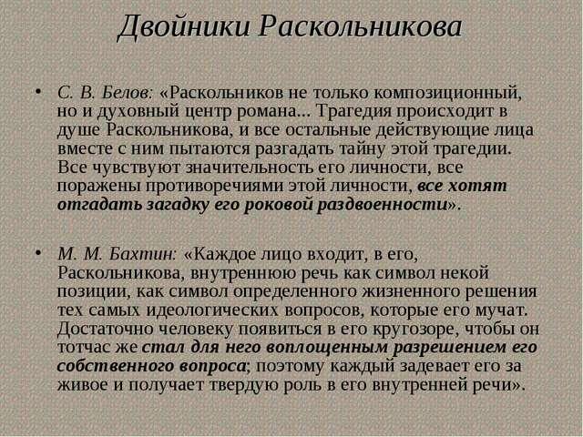 Двойники Раскольникова С. В. Белов: «Раскольников не только композиционный, н...
