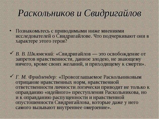 Раскольников и Свидригайлов Познакомьтесь с приводимыми ниже мнениями исследо...