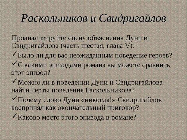 Раскольников и Свидригайлов Проанализируйте сцену объяснения Дуни и Свидригай...