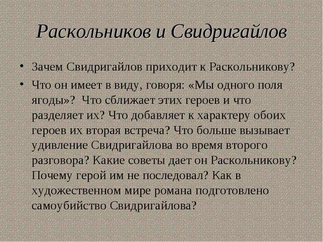 Раскольников и Свидригайлов Зачем Свидригайлов приходит к Раскольникову? Что...