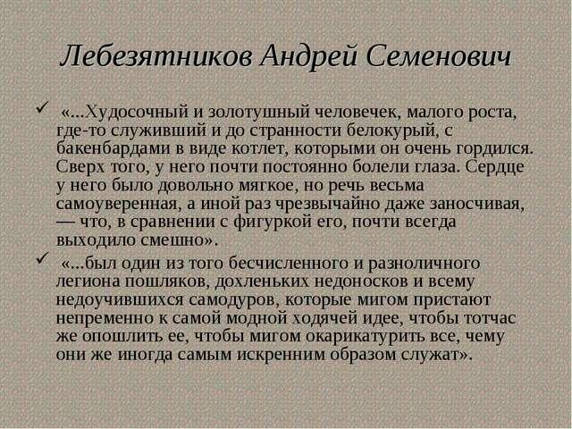 Лебезятников Андрей Семенович «...Худосочный и золотушный человечек, малого р...