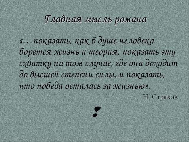 Главная мысль романа «…показать, как в душе человека борется жизнь и теория,...