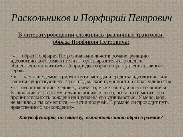 Раскольников и Порфирий Петрович В литературоведении сложились различные трак...