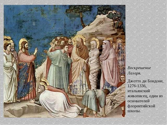 джотто Воскрешение Лазаря. Джотто ди Бондоне, 1276-1336, итальянский живописе...