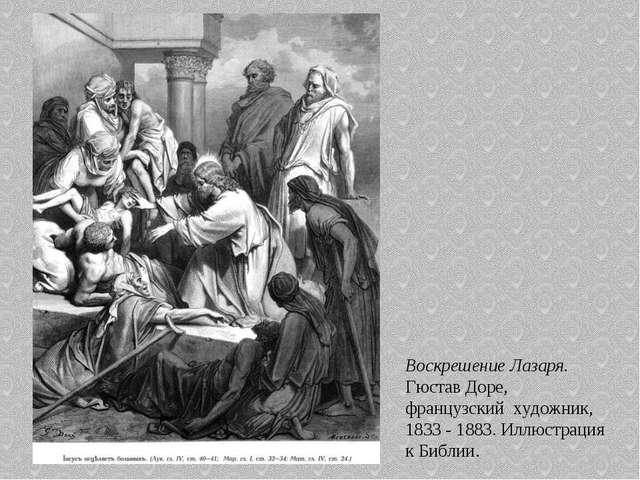 Воскрешение Лазаря. Гюстав Доре, французский художник, 1833 - 1883. Иллюстрац...