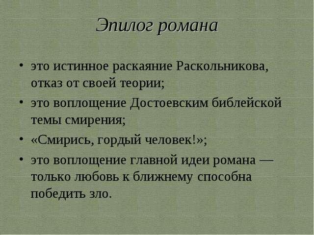 Эпилог романа это истинное раскаяние Раскольникова, отказ отсвоей теории; эт...