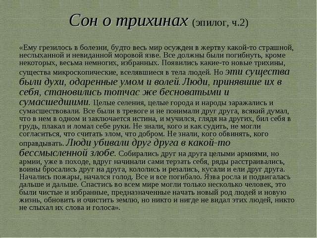 Сон о трихинах (эпилог, ч.2) «Ему грезилось в болезни, будто весь мир осужден...