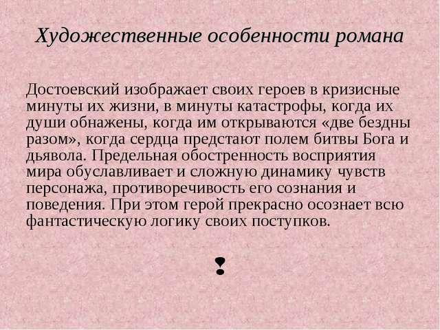 Художественные особенности романа Достоевский изображает своих героев в кризи...