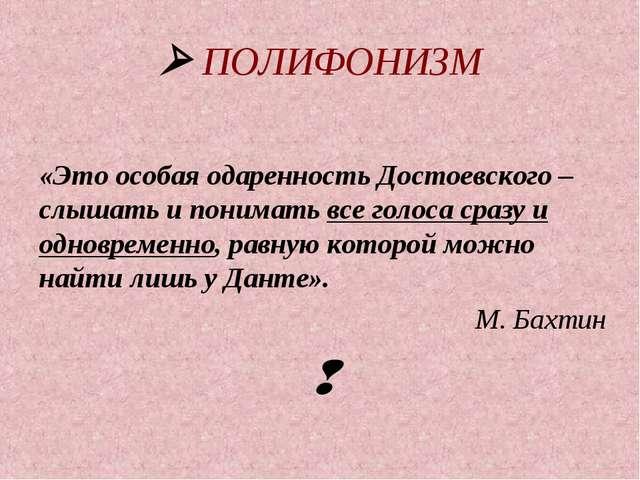  ПОЛИФОНИЗМ «Это особая одаренность Достоевского – слышать и понимать все го...