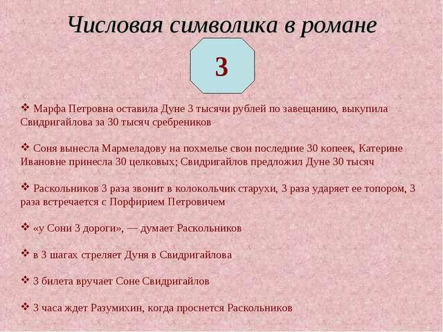 Числовая символика в романе 3 Марфа Петровна оставила Дуне 3 тысячи рублей по...