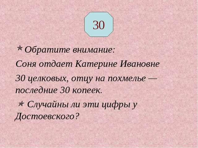 Обратите внимание: Соня отдает Катерине Ивановне 30 целковых, отцу на похмель...