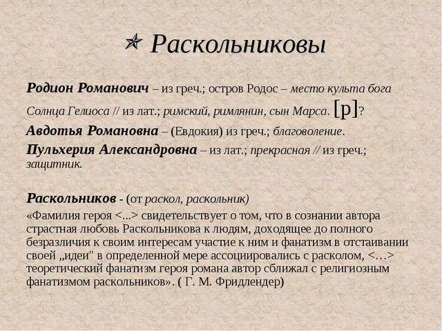  Раскольниковы Родион Романович – из греч.; остров Родос – место культа бога...