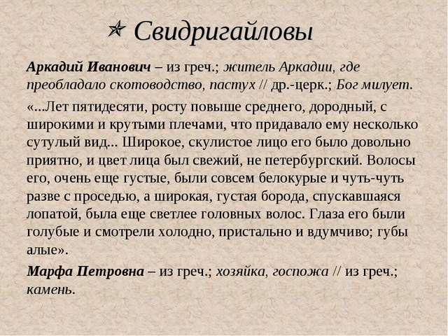  Свидригайловы Аркадий Иванович – из греч.; житель Аркадии, где преобладало...