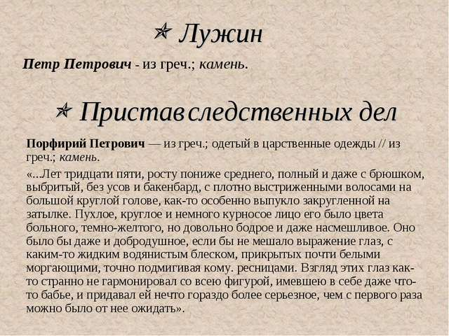  Лужин Петр Петрович - из греч.; камень. Порфирий Петрович — из греч.; одеты...